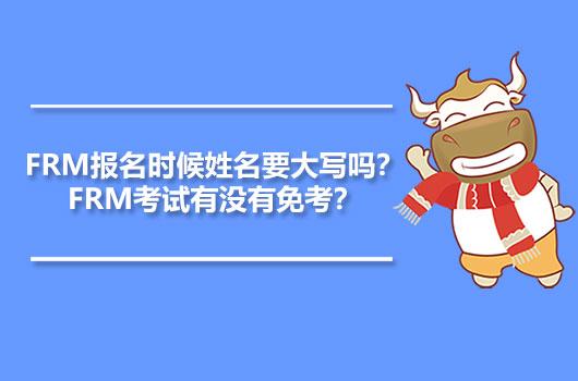 FRM报名时候姓名要大写吗?FRM考试有没有免考?