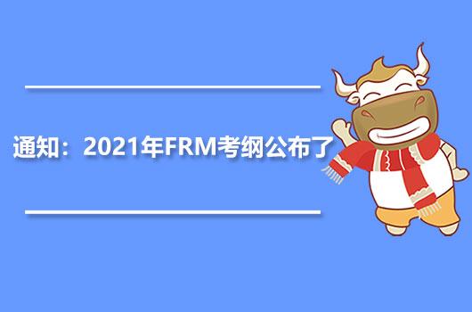 通知:2021年FRM考纲公布了,速来了解!