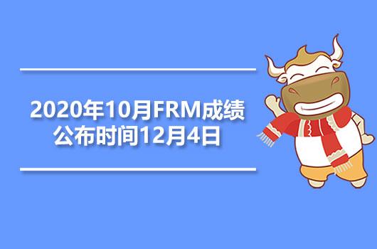 2020年10月FRM成績公布時間12月4日!