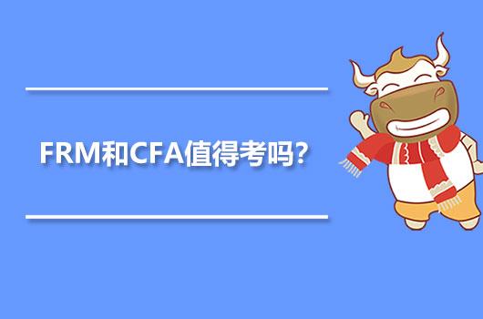 FRM和CFA值得考吗?FRM和CFA双证一起备考难度会大吗?