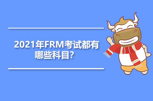 2021年FRM考试都有哪些科目?如何开展备考?