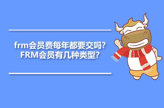 frm会员费每年都要交吗?FRM会员有几种类型?