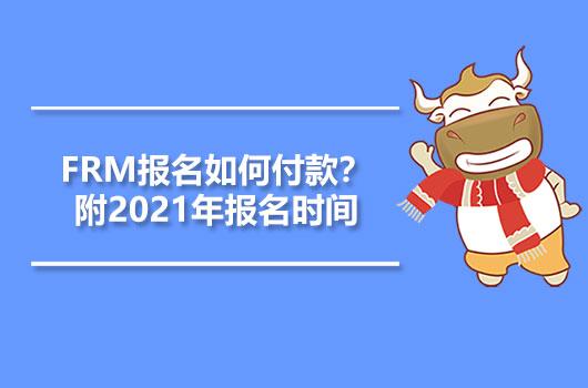 FRM報名如何付款?附2021年報名時間
