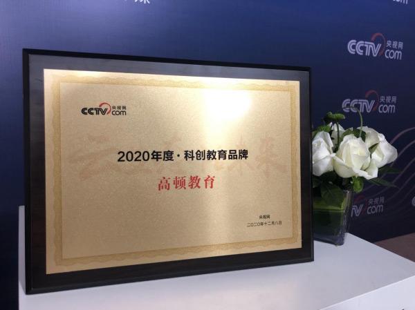 """学以""""智""""用 高顿教育荣膺""""2020年度科创教育品牌""""奖"""