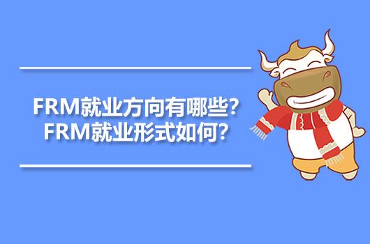FRM就业方向有哪些?FRM就业形式如何?