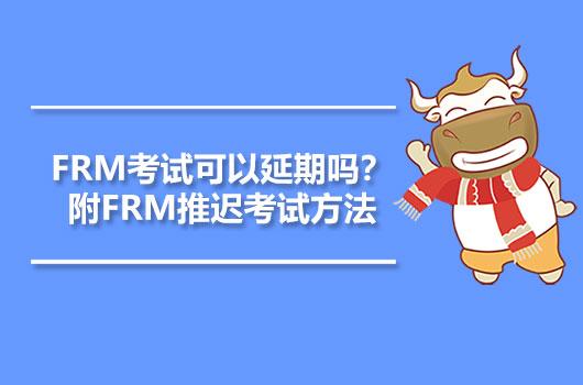 FRM考试可以延期吗?附FRM推迟考试方法