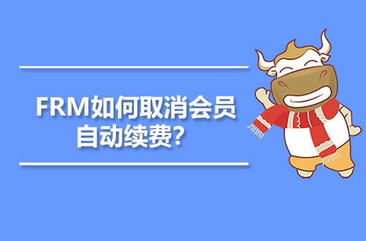 FRM如何取消会员自动续费?FRM会员有哪几种?