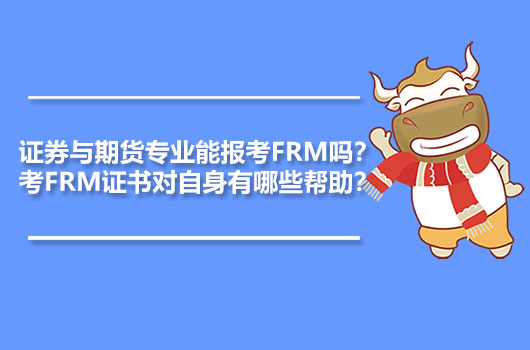 证券与期货专业能报考FRM吗?考FRM证书对自身有哪些帮助?