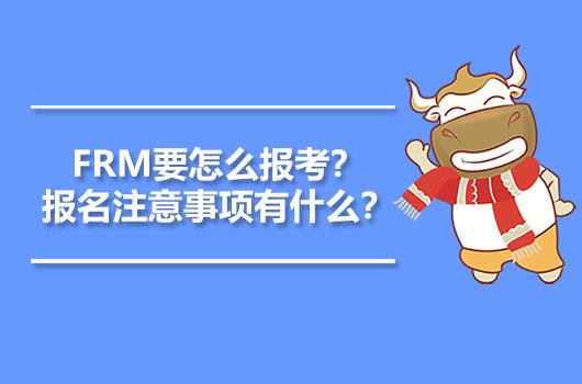 FRM要怎么报考?报名注意事项有什么?