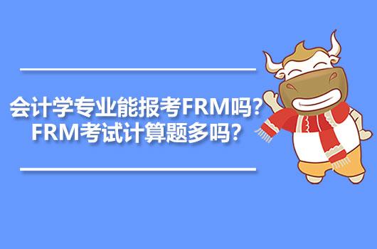 会计学专业能报考FRM吗?FRM考试计算题多吗?