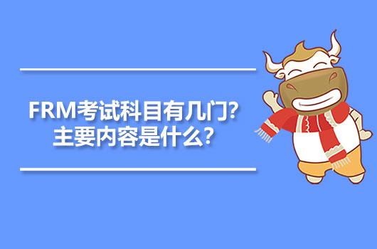 FRM考试科目有几门?主要内容是什么?
