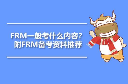 FRM一般考什么内容?附FRM备考资料推荐