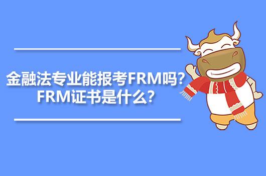 金融法专业能报考FRM吗?FRM证书是什么?