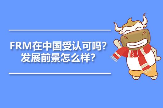 FRM在中国受认可吗?发展前景怎么样?