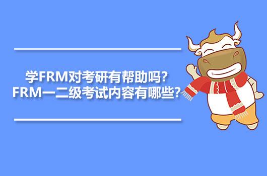 学FRM对考研有帮助吗?FRM一二级考试内容有哪些?