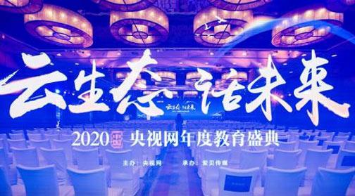 胡钰:新趋势催生新需 财经教育步入新阶段