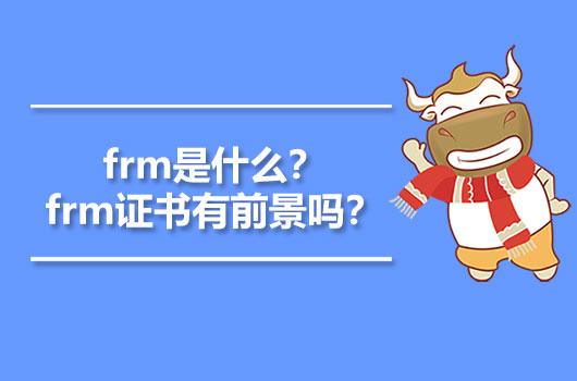 frm是什么?frm证书有前景吗?