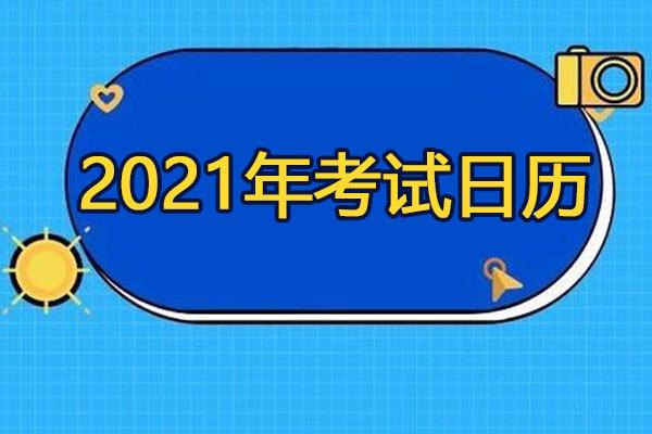 官宣!2021年超全的考证日历!建议收藏
