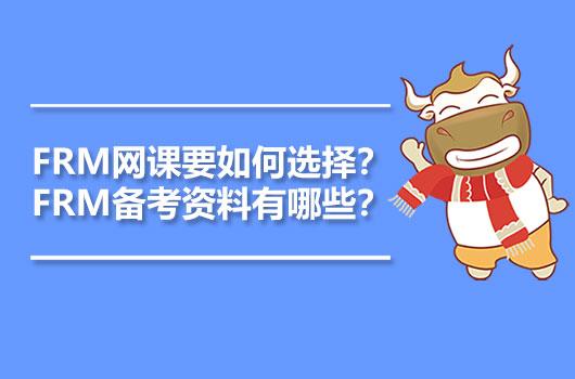 FRM网课要如何选择?FRM备考资料有哪些?
