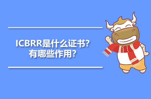 ICBRR是什么证书?有哪些作用?