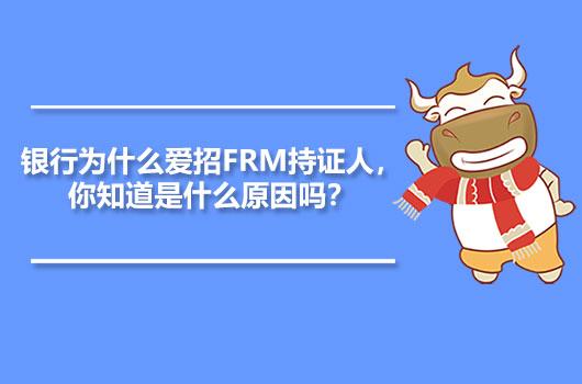 银行为什么爱招FRM持证人,你知道是什么原因吗?