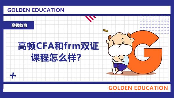 高顿CFA和frm双证课程怎么样?考双证有用吗?