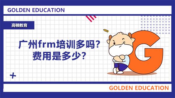 广州frm培训多吗?费用是多少?