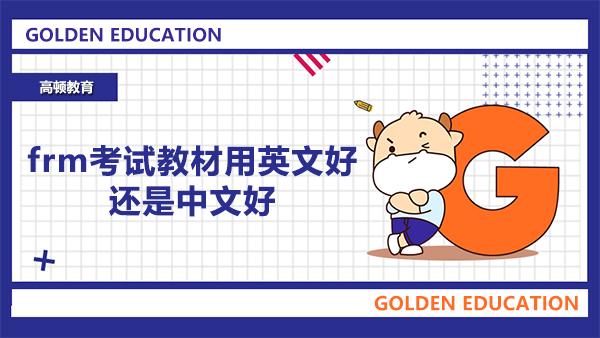frm考试教材用英文好还是中文好?