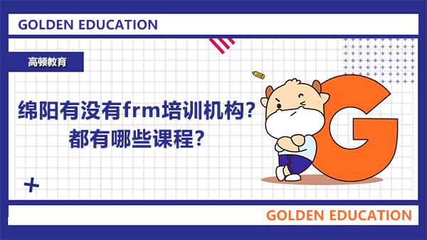 绵阳有没有frm培训机构?都有哪些课程?