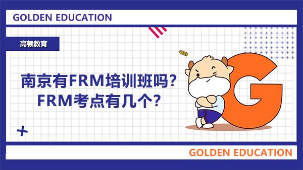 南京有FRM培训班吗?FRM考点有几个?