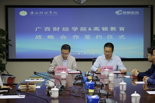 高顿教育与广西财经学院签订战略合作 培养国际化财经人才