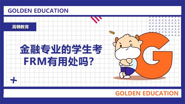金融专业的学生考FRM有用处吗?FRM就业方向有哪些?