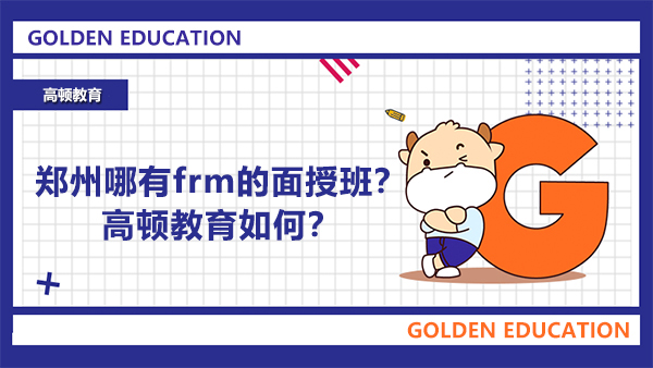 郑州哪有frm的面授班?高顿教育如何?