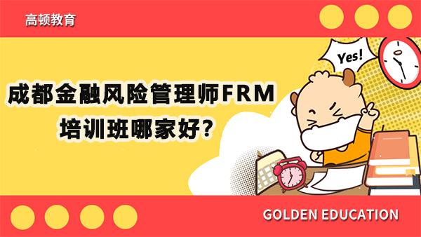 成都金融风险管理师FRM培训班哪家好?