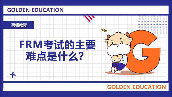 FRM考试的主要难点是什么?