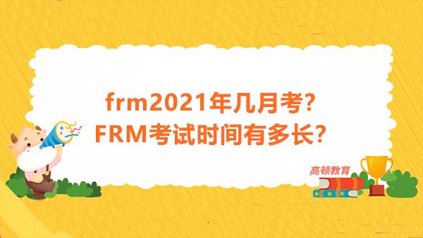 frm2021年几月考?FRM考试时间有多长?