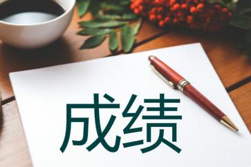 2018年7月证券从业资格考试(新疆和西藏专场)成绩可以查询啦!