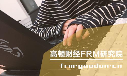 FRM一级考试重点解析,包含FRM一级考试科目介绍