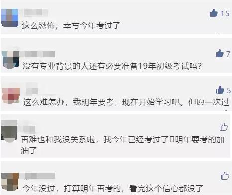 网友评价初级会计师职称