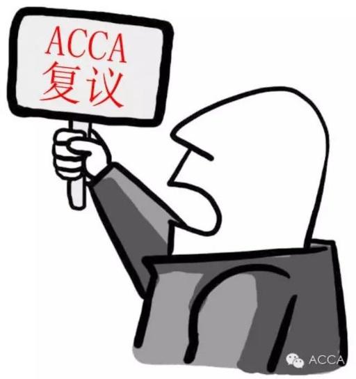 ACCA考试成绩复议~48分、49分的看过来!