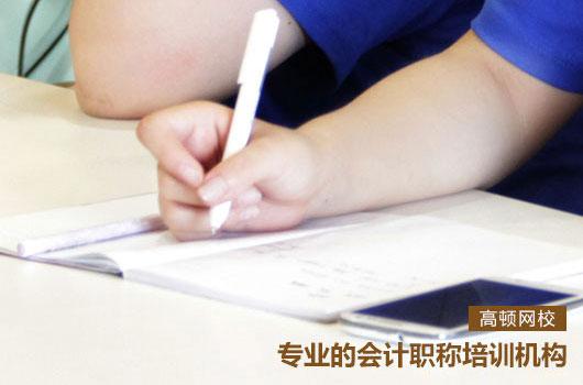 第二年参加中级会计职称考试应该注意什么?