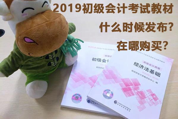 2019初级会计职称考试教材什么时候发布,在哪购买?