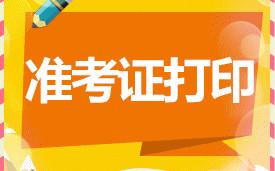 7月21日基金从业考试准考证打印入口