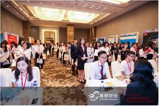 高顿财经助力ACCA2018全国财会精英招聘会成功举办