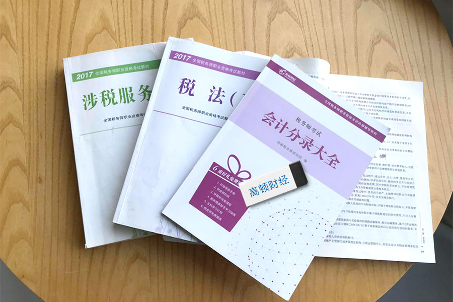 税务师考试《税法一》习题资料下载