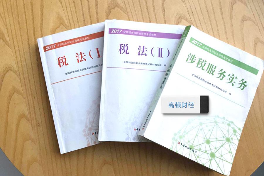 四川雅安2014年注册税务师合格证3月13日前领取