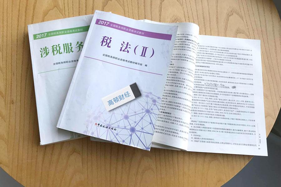 2016税务师考试《税收相关法律》单选题