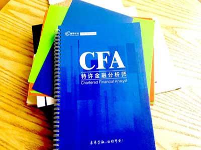 CFA三级报考需要经验吗