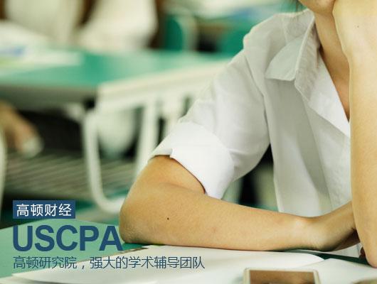 AICPA考試失敗的原因