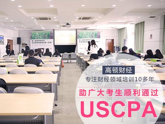 AICPA培训机构如何选择?